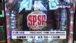 PPSLタッグリーグ #045 CRビッグドリーム~神撃ほか