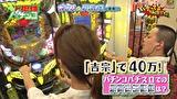 パチってる場合ですよ! #131 CRスーパー海物語IN沖縄3