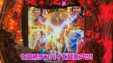 ビジュR1パチ劇場 #66 CR遠山の金さん~二人の遠山桜~