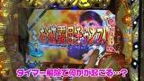 ビジュR1パチ劇場 #68 ぱちんこCR渡る世間は鬼ばかり