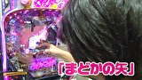 ビジュR1パチ劇場 #70 CRぱちんこ魔法少女まどか☆マギカ
