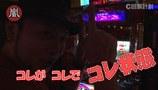 スロじぇくとC #14 チーム対決 戦国コレクション2(後編)