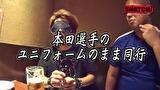 鬼Dイッチーpresents SNATCH! #13 ゲスト:翔