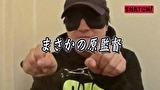 鬼Dイッチーpresents SNATCH! #18 ゲスト:鬼Dイッチ―