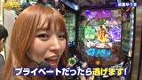 チェロスダービー~新潟KUROSAKI杯~ #4 ゲスト:政重ゆうき、たかはしゆい