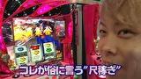 【マンパチ】スロプロ密着24時! #1