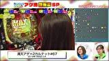 【マンパチ】パチテレ!LIVE 青山りょう・さやかのアゲ満副音声SP 第2回丸P企画 前編