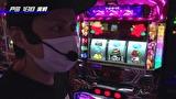 【マンパチ】スロキャン! #1
