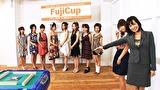 FujiCup第1回麻雀女王トーナメント 1stステージ