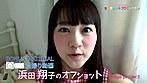 水玉タレントプロモーション 浜田翔子