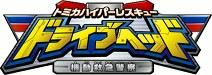 トミカハイパーレスキュー ドライブヘッド 機動救急警察 第2話 誕生!ドライブヘッド 01(ゼロワン)!!