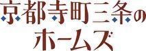 京都寺町三条のホームズ 第10話 ビスクドールの笑顔