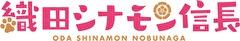 織田シナモン信長 第6話 ロックだぜ!!! かわいい・最凶の漢(おとこ)現る!?