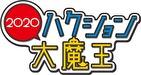 ハクション大魔王2020 第6話 「 ママはアイドル!の話 」