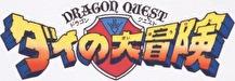 ドラゴンクエスト ダイの大冒険(1991) 第12話 我らが師アバン、魔弾銃に残された思い出