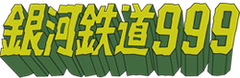 銀河鉄道999 <出発(たびだち)篇> 1話〜5話