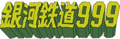 銀河鉄道999 <空間軌道篇> 第58話 足音村の足音