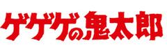 ゲゲゲの鬼太郎(第3作) 第1話 謎の妖怪城出現!!