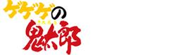 ゲゲゲの鬼太郎(第4作) 6話〜10話