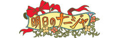 明日のナージャ 第7話 仮面舞踏会のワナ