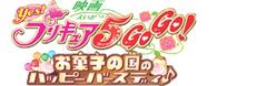 映画Yes!プリキュア5GoGo! お菓子の国のハッピーバースディ♪
