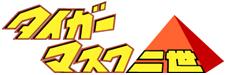 タイガーマスク二世 第6話 燃える闘魂
