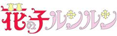 英語版総集編 花の子ルンルン