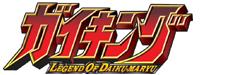 ガイキング LEGEND OF DAIKU-MARYU