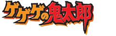 ゲゲゲの鬼太郎(第5作) 6話~10話