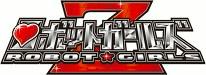 ロボットガールズZ 第9話 ロボットガールズZ!暁に死す!!