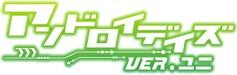 【シチュエーションCD】アンドロイデイズ ver.ユニ(出演:二枚貝ほっき)