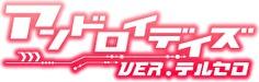 【シチュエーションCD】アンドロイデイズ ver.テルセロ(出演:黒井勇)