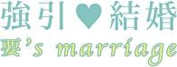 【シチュエーションCD】強引・結婚 要's marriage(出演:湯町駆)