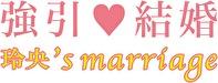【シチュエーションCD】強引・結婚 玲央's marriage(出演:二枚貝ほっき)