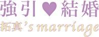 【シチュエーションCD】強引・結婚 拓真's marriage(出演:冬ノ熊肉)