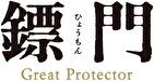鏢門 Great Protector