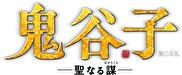 鬼谷子 -聖なる謀- 第9話 会盟前夜