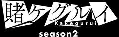 賭ケグルイ Season2