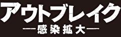 アウトブレイク 感染拡大【吹替版】