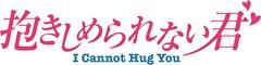 抱きしめられない君 I Cannot Hug You