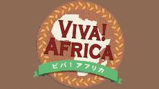 ビバ!アフリカ サファリ