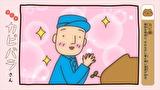 アニメ カピバラさん 第20話