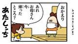 あたしンち ムービーコミック 第12話 「マスクはパンツ」