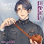 【シチュエーションCD】渇愛軍人-厳しい上官に扱かれて-(出演:久喜大)