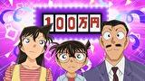 名探偵コナン 第23シーズン 第894話 となりの江戸前推理ショー(前編)