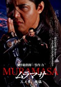 ムラマサ 三ノ章 傀儡(くぐつ)
