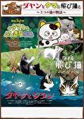ダヤンとタマと飛び猫と ~3つの猫物語~