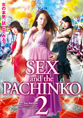 SEX and the PACHINKO2