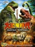 大恐竜時代 タルボサウルス vs ティラノサウルス
