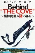 ビハインド・ザ・コーヴ~捕鯨問題の謎に迫る~